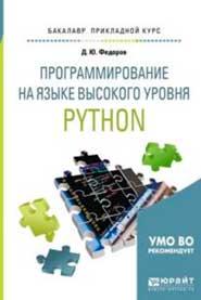 Программирование на языке высокого уровня Python