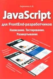 JavaScript для FrontEnd-разработчиков. Написание. Тестирование. Развертывание