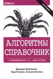 Алгоритмы. Справочник с примерами на С, C++, Java и Python