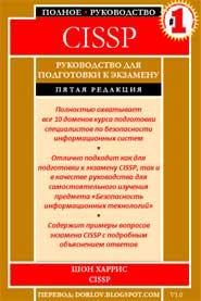CISSP. Руководство для подготовки к экзамену
