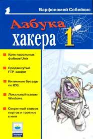 Азбука хакера 1