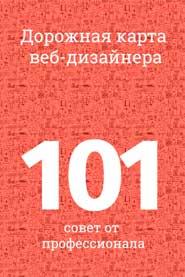 Дорожная карта веб - дизайнера. 101 совет от профессионала