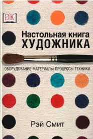 Настольная книга художника: Оборудование, материалы, процессы, техники