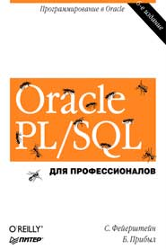 Oracle PL/SQL. Для профессионалов