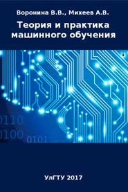 Теория и практика машинного обучения