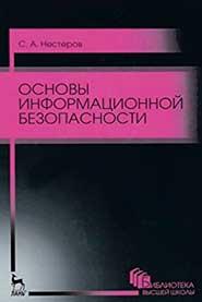 Основы информационной безопасности: Учебное пособие