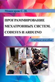 Программирование мехатронных систем. CODESYS и Arduino