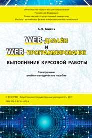 Web-дизайн и Web-программирование