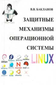 Защитные механизмы операционной системы Linux