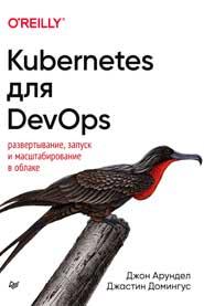 Kubernetes для DevOps