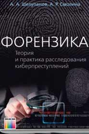 Форензика. Теория и практика расследования киберпреступлений