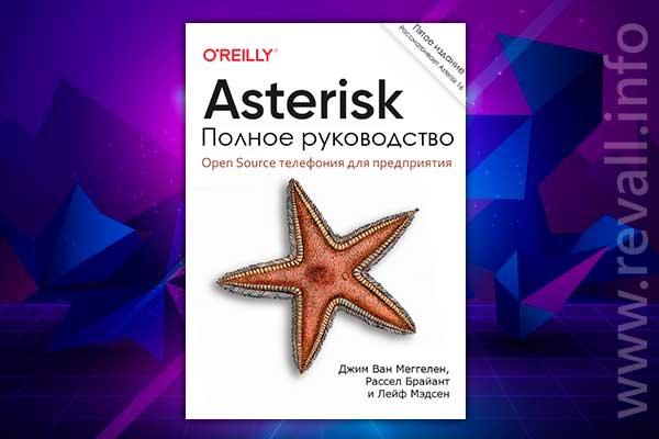 Asterisk: Полное руководство