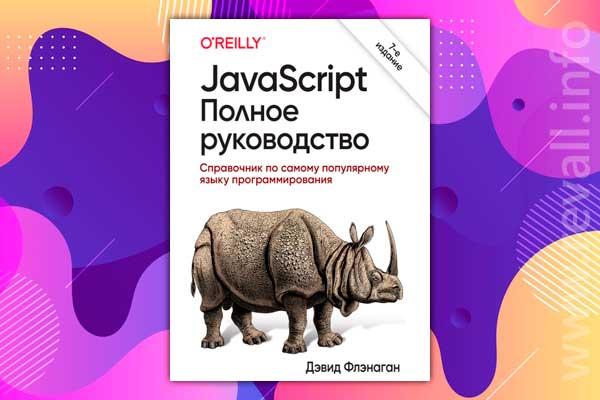 JavaScript Полное руководство