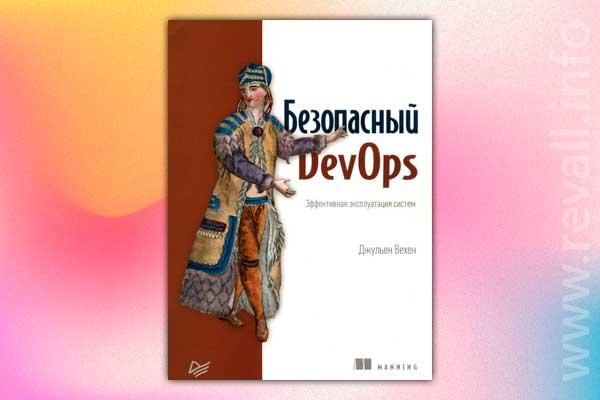 Безопасный DevOps