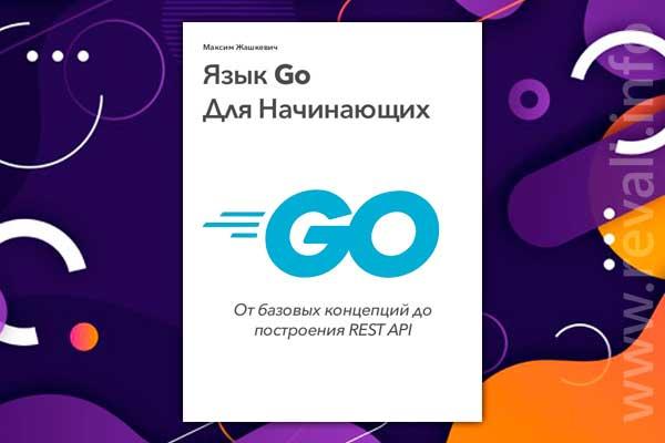 Язык Go Для Начинающих