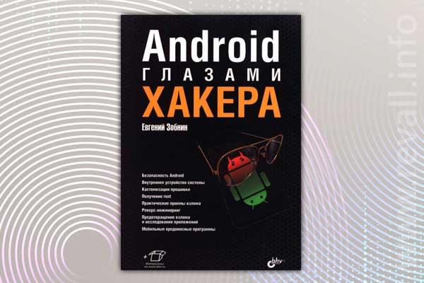 Android глазами хакера